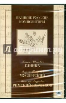 DVD Великие русские композиторы: Глинка, Мусоргский, Римский-Корсаков