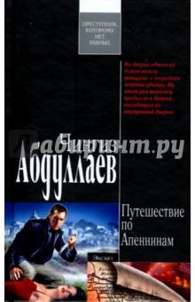 Абдуллаев Чингиз Акифович Путешествие по Апеннинам