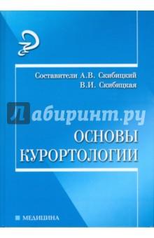 Скибицкий А. В., Скибицкая В. И. Основы курортологии