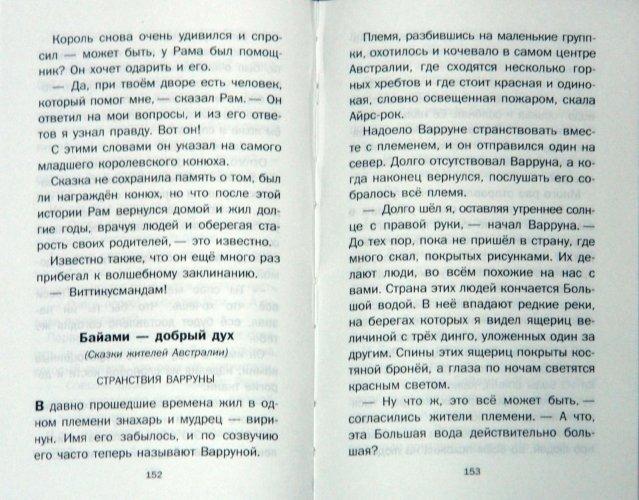 Иллюстрация 1 из 8 для Львы и парусники - Святослав Сахарнов   Лабиринт - книги. Источник: Лабиринт