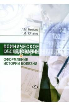 ...с типовой учебной программой по пропедевтике внутренних болезней для студентов лечебно-профилактического...