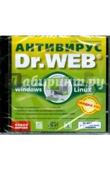 CDpc Антивирус Dr. Web для Windows + Linux