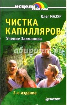 Мазур Олег Чистка капилляров: Учение Залманова