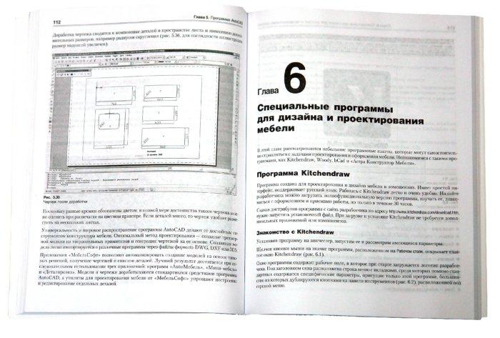 Иллюстрация 1 из 22 для Проектирование и дизайн мебели на компьютере (+CD) - Сергей Столяровский | Лабиринт - книги. Источник: Лабиринт