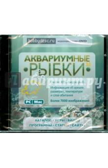 Zakazat.ru: DVDpc Аквариумные рыбки. Версия для PC/MAC.
