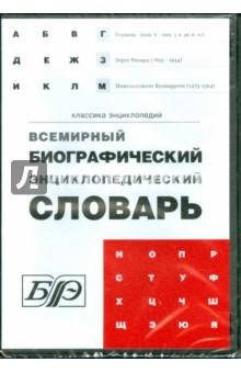 Всемирный биографический энциклопедический словарь (DVD)