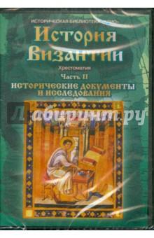 История Византии. Хрестоматия. Часть 2. Исторические документы и исследования (DVD)