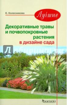 Лучшие декоративные травы и почвопокровные растения в дизайне сада