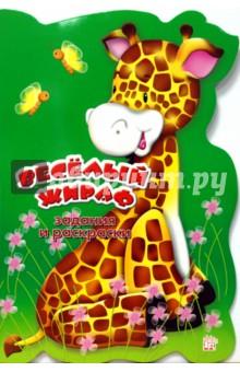 Задания и раскраски. Веселый жираф