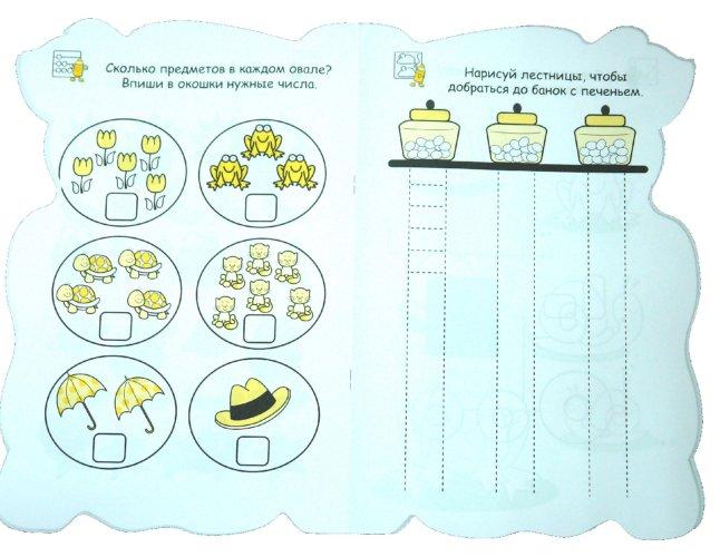Иллюстрация 1 из 5 для Задания и раскраски. Веселый жираф | Лабиринт - книги. Источник: Лабиринт