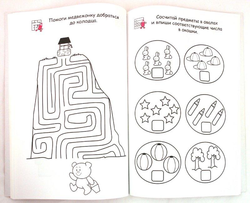 Иллюстрация 1 из 10 для Задания и раскраски. Кошки-мышки. Суперкнижка   Лабиринт - книги. Источник: Лабиринт
