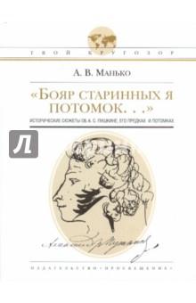 """""""Бояр старинных я потомок..."""": исторические сюжеты об А.С.Пушкине, его предках и потомках"""
