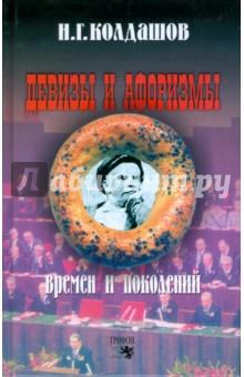 Девизы и афоризмы времен и поколенийАфоризмы<br>Увлекательная и во многом уникальная книга представляет собой сборник лозунгов, девизов и рекламных фраз, которые встречались (и встречаются) в российских СМИ. Читатель увидит картину перехода коммунистической лозунгомании в столь знакомое нам сейчас всевластие рекламы. Но история повторяется, и сегодня многие охотно используют старые добрые советские наработки, оказывающиеся порой эффективнее заморских образцов. Так в чем же дело? Или в ком? На этот двуединый вопрос вы получите ответ, если прочитаете книгу Н.Г. Колдашова.<br>