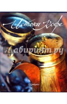 Истоки кофе (в футляре)