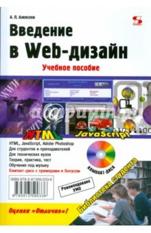 Введение в Web-дизайн (+CD)