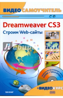 Adobe Dreamweaver CS3. Строим Web-сайты (+CD)