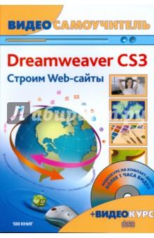 Adobe Dreamweaver CS3. Строим Web-сайты (+CD)