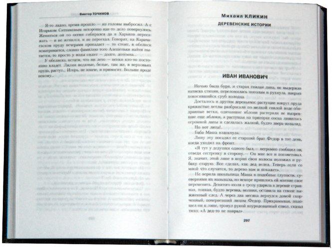 Иллюстрация 1 из 7 для Когти неба: книга, которую страшно читать на ночь | Лабиринт - книги. Источник: Лабиринт