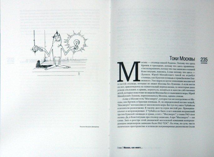 Иллюстрация 1 из 21 для Крест Чубайса - Михаил Бергер | Лабиринт - книги. Источник: Лабиринт