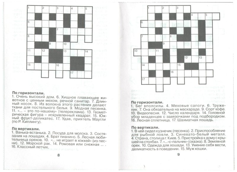 Иллюстрация 1 из 8 для Кроссворды с Незнайкой и его друзьями-26   Лабиринт - книги. Источник: Лабиринт