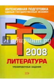 ЕГЭ - 2008. Литература. Тренировочные задания