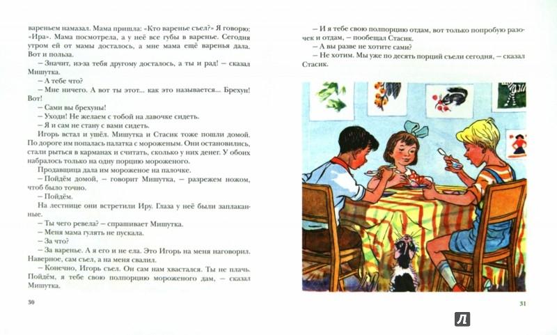 Иллюстрация 1 из 29 для Живая шляпа - Николай Носов | Лабиринт - книги. Источник: Лабиринт