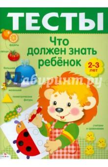 http://img2.labirint.ru/books/170896/big.jpg