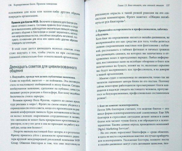 Иллюстрация 1 из 3 для Корпоративные блоги: Правила поведения - Нэнси Флинн | Лабиринт - книги. Источник: Лабиринт