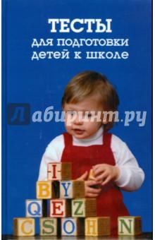 Тесты для подготовки детей к школе