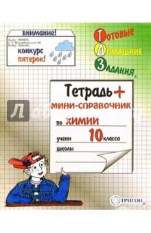 Тетрадь 48 листов ГДЗ Химия - 10 класс