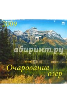 Календарь 2009 Очарование озер (70802)