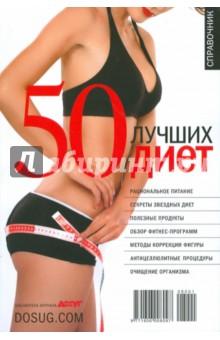 50 лучших диет. Справочник