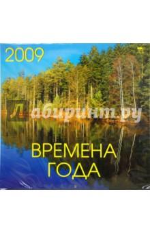 Календарь 2009 Времена года (70807)