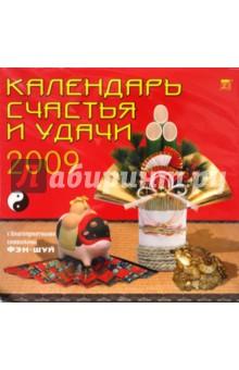 Календарь 2009 Счастья и удачи (70809)