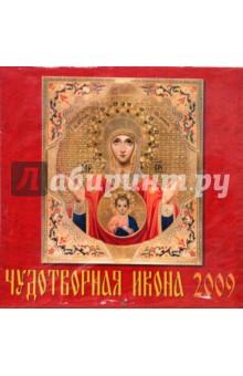 Календарь 2009 Чудотворная икона (70816)