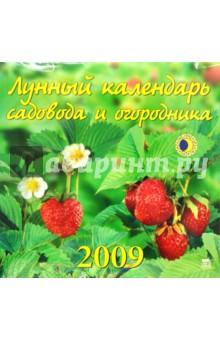 Календарь 2009 Лунный сад и огород (70818)