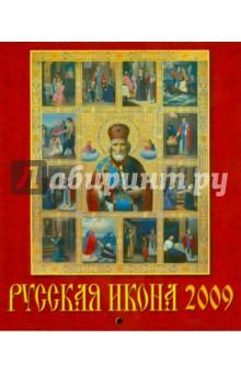 Календарь 2009 Русская икона (40801)