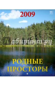 Календарь 2009 Родные просторы (40803)