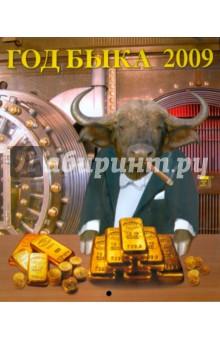 Календарь 2009 Год быка (40805)