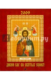 Календарь 2009 Дивен Бог во святых своих (80801)