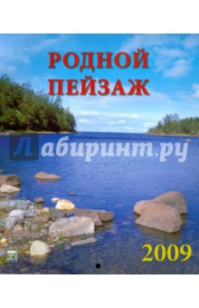 Календарь 2009 Родной пейзаж (80803)