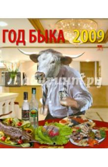 Календарь 2009 Год быка (80805)