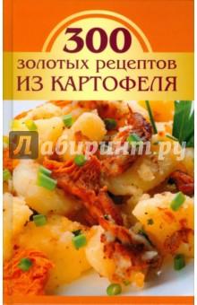 Корнева М.В. 300 золотых рецептов из картофеля