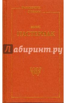 Пастернак Борис Леонидович Стиховторения. Поэмы (Золото)