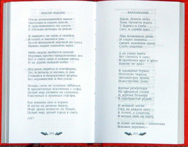 Иллюстрация 1 из 4 для Стиховторения. Поэмы (Золото) - Борис Пастернак | Лабиринт - книги. Источник: Лабиринт