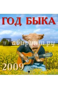 Календарь 2009 Год быка (30806)