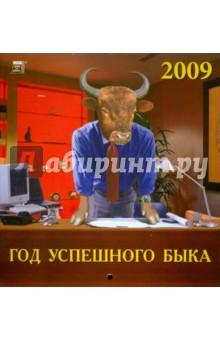 Календарь 2009 Год успешного быка (30808)