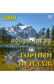 Календарь 2009 Горный пейзаж (30814)