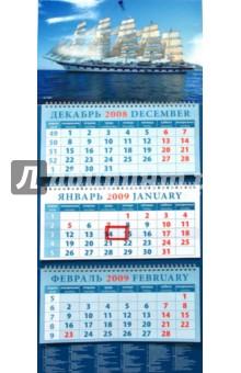 Календарь 2009 Парусник (14824)