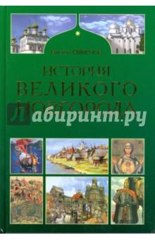 Смирнов Виктор Григорьевич История Великого Новгорода